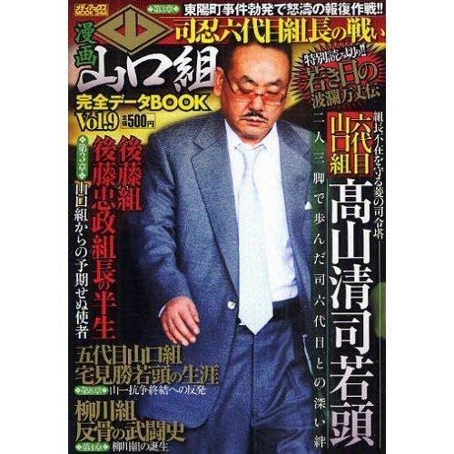 高山清司 (ヤクザ,六代目山口組若頭,二代目弘道会会長) の経歴 ...