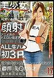 シロウトハンター 17 [DVD]