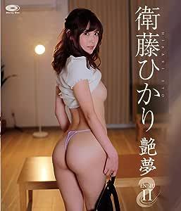 艶夢II/衛藤ひかり Blu-ray版