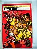 七大経済学 (1983年) (For beginnersシリーズ)
