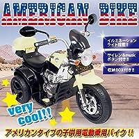 アメリカンタイプ■子供用電動乗用バイク■黒