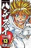 ハンザスカイ 13 (少年チャンピオン・コミックス)