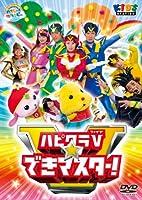 ハッピー!クラッピー ハピクラV☆できマスター [DVD]