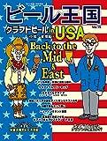 ビール王国 Vol.15 2017年8月号 (ワイン王国 別冊)