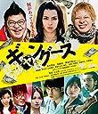 【Amazon.co.jp限定】ギャングース Blu-ray (非売品プレス付)