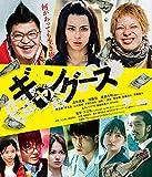 ギャングース スペシャル・エディションBlu-ray[ASBD-1224][Blu-ray/ブルーレイ]