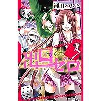 出口ゼロ(7) (なかよしコミックス)
