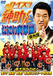 クイズ!紳助くん ~なにわ突撃隊 傑作選~ [DVD]