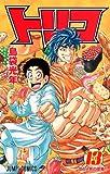 トリコ 13 (ジャンプコミックス)