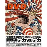 「Deka Vs Deka~デカ対デカ~」(DVD3枚+BD+CD)