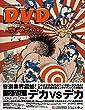 「Deka Vs Deka~デカ対デカ~」 (DVD3枚+BD+CD)