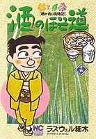 酒のほそ道 15 (ニチブンコミックス)