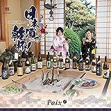日本酒で乾杯! ~ふるさと鳥取ver~