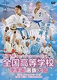 第37回全国高等学校空手道選抜大会 (DVD)