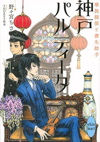 神戸パルティータ 華族探偵と書生助手 (講談社X文庫)の詳細を見る