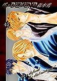 新装版G・DEFEND(45) (冬水社・ラキッシュコミックス) (ラキッシュ・コミックス)