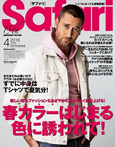 Safari(サファリ) 2018年 04 月号 [春カラーはじまる色に誘われて!/ライアン・エッゴールド]