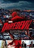 マーベル/デアデビル シーズン1 Part1[DVD]