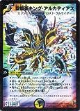 デュエルマスターズ 《聖鎧亜キング・アルカディアス(シークレット)》 DM26-S3-SC 【クリーチャー】