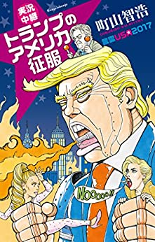 [町山智浩]の実況中継 トランプのアメリカ征服 言霊USA2017 (文春e-book)