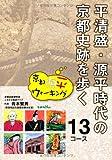 平清盛・源平時代の京都史跡を歩く13コース―京都源平ウォーキング