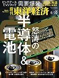 週刊東洋経済 2018年6/30号 [雑誌]