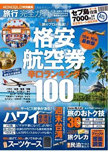 【完全ガイドシリーズ114】 旅行完全ガイド (100%ムックシリーズ)