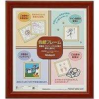 ナカバヤシ 額縁 木製色紙フレーム 茶 フ-CW-100-BR