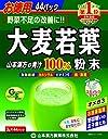 山本漢方製薬 大麦若葉粉末100 徳用 3g 44包