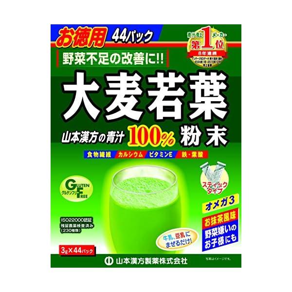 山本漢方製薬 大麦若葉粉末100% 徳用 3g*44包の商品画像
