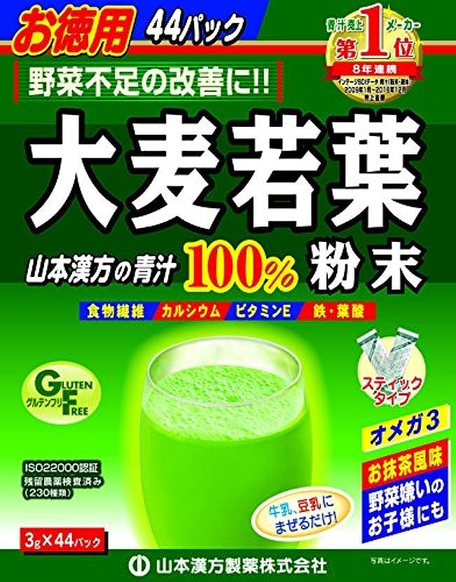 ファン歯科医補償山本漢方製薬 大麦若葉粉末100% 徳用 3g*44包