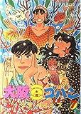 大阪豆ゴハン (7) (ワイドKCモーニング (303))
