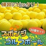STARDUST ゴルフ ボール 練習 ウレタンボール スポンジ 夜間 黄色 30個セット SD-Q008-30