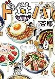 ド丼パ! 3