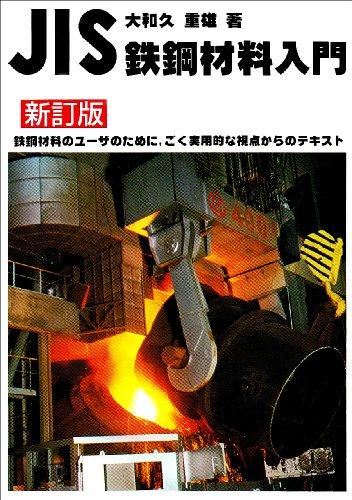 JIS鉄鋼材料入門の詳細を見る