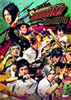 [Amazon.co.jp限定]『家庭教師ヒットマン REBORN!』the STAGE DVD(L判ブロマイド8枚セット付き)