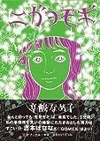 ニガヨモギ / 辛酸 なめ子 のシリーズ情報を見る