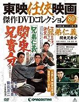 東映任侠映画DVDコレクション 80号 (兄弟仁義 関東兄貴分) [分冊百科] (DVD付) (東映任侠映画傑作DVDコレクション)