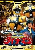 科学戦隊ダイナマン VOL.4[DVD]