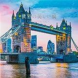 世界の美しい橋