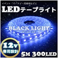 ブラックライト LEDテープ 12v 5m 300LED 防水 イベント 照明 クラブ パーティー用 ライト 屋外
