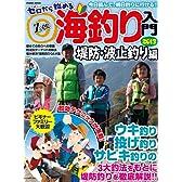 ゼロから始める海釣り入門 堤防・波止釣り編 2013 (COSMIC MOOK)