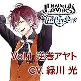DIABOLIK LOVERS Para-Selene Vol.1 逆巻アヤト CV.緑川 光