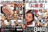 蘇る伝説の美少女「長瀬愛」スペシャルコンプリート 8時間 [DVD]