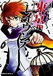 東京レイヴンズ (13) (角川コミックス・エース)