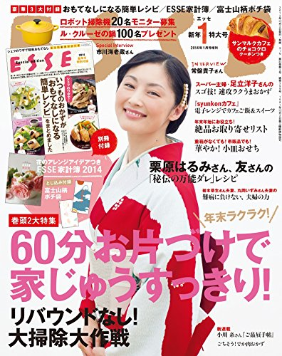 ESSE 2014 年 01 月号増刊・新年特大号 [雑誌] ESSE (デジタル雑誌)