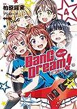 コミック版 BanG Dream!4 (月刊ブシロード)