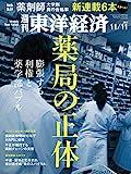 週刊東洋経済 2017年11/11号 [雑誌]