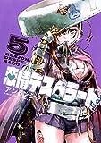 恋情デスペラード(5) (ゲッサン少年サンデーコミックス)