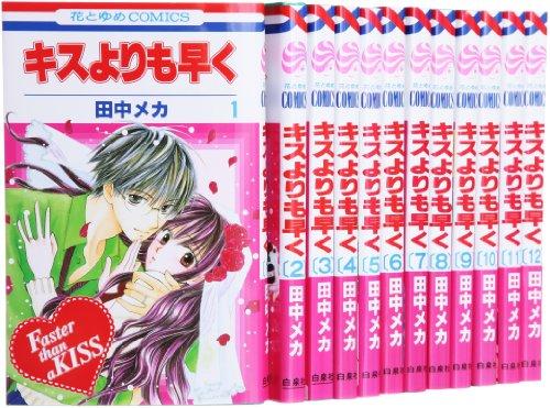 キスよりも早く コミック  全12巻セット (花とゆめCOMICS) 田中メカ